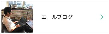 エールブログ