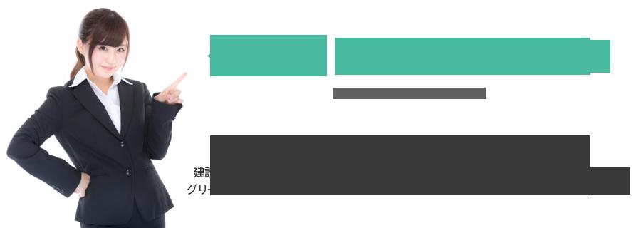 グリーンサイトとは