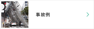 千葉県での建設業事故例