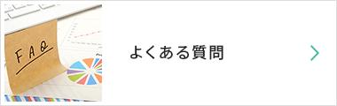 千葉県建設業保険に関するよくある質問